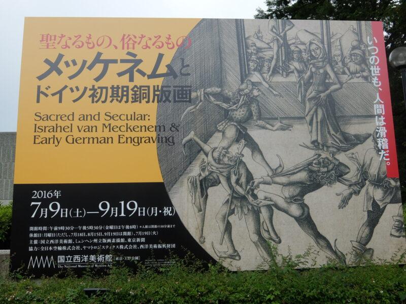 聖なるもの、俗なるもの メッケネムとドイツ初期銅版画