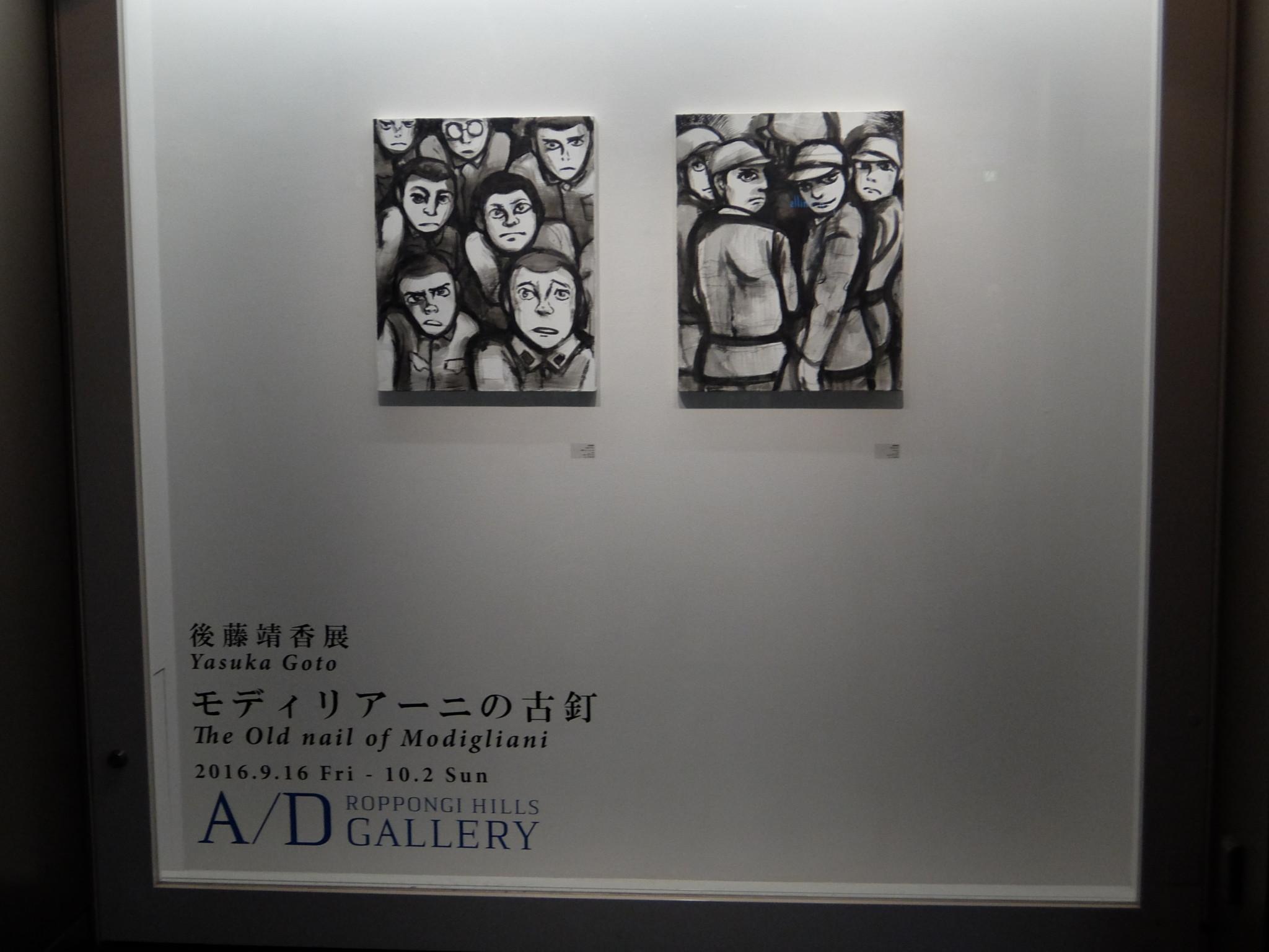 後藤靖香展 「モディリアーニの古釘」