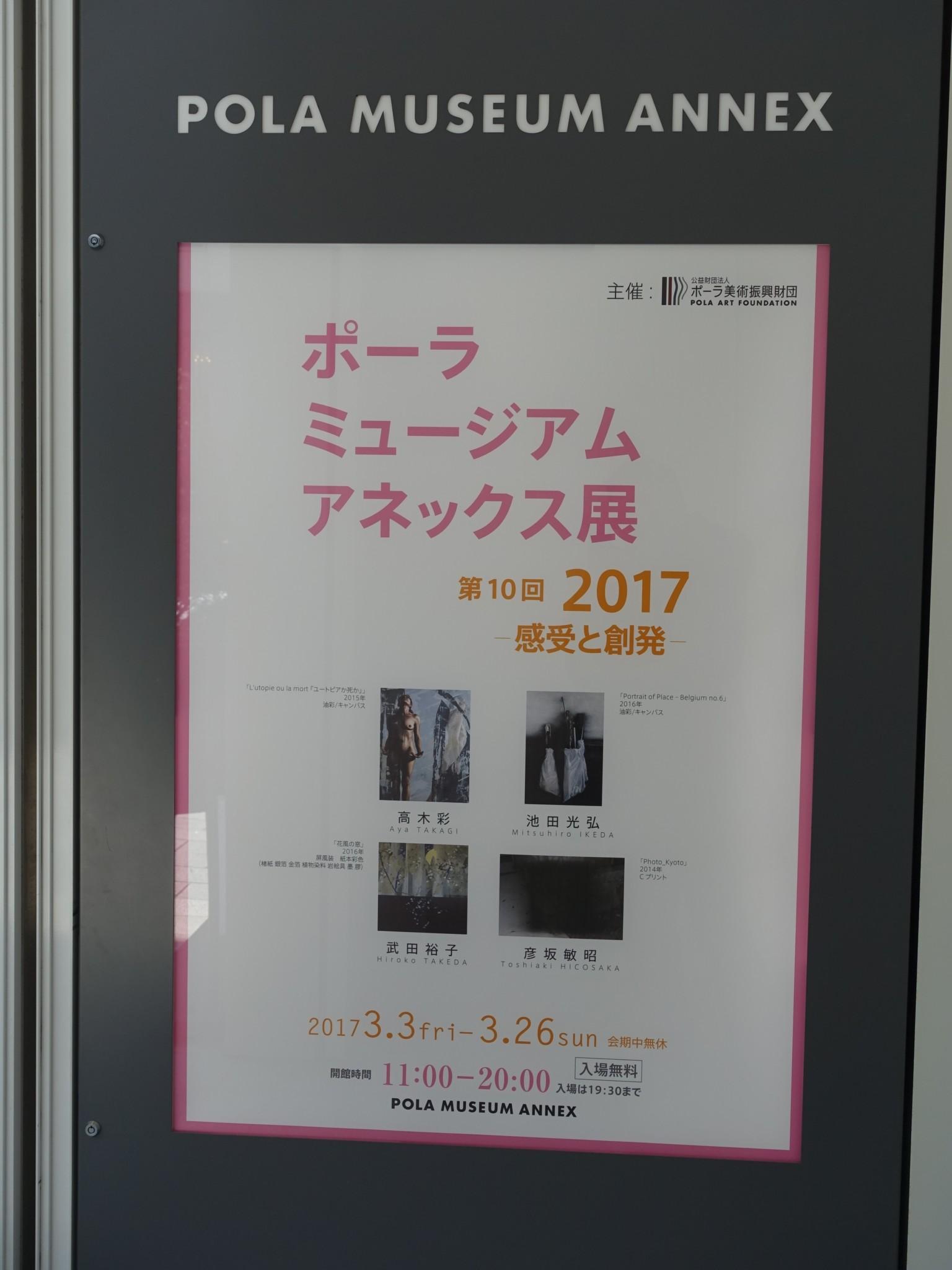ポーラ ミュージアム アネックス展2017- 感受と創発 -