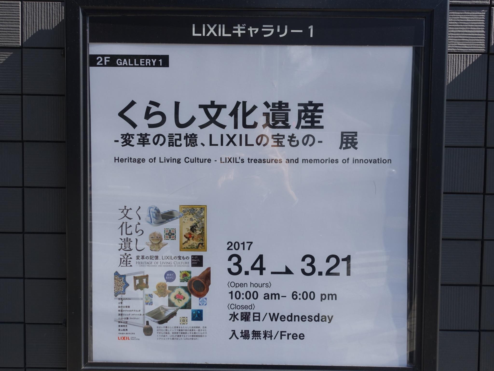 くらし文化遺産 -変革の記憶、LIXILの宝もの-