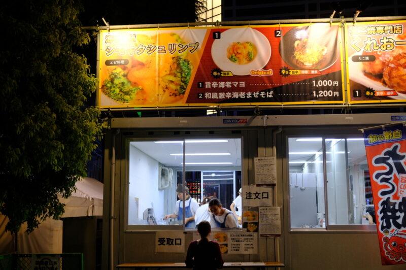 海老と麺 シモキタシュリンプ