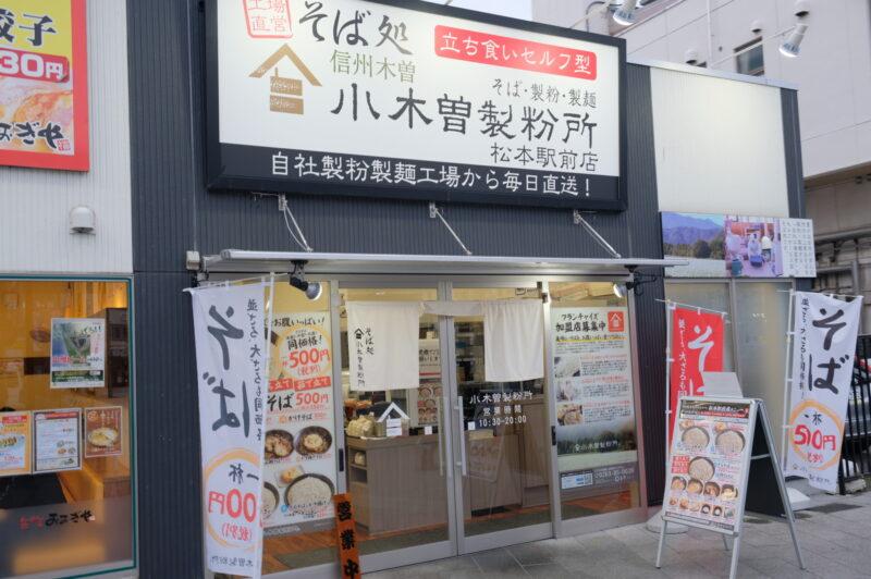小木曽製粉所