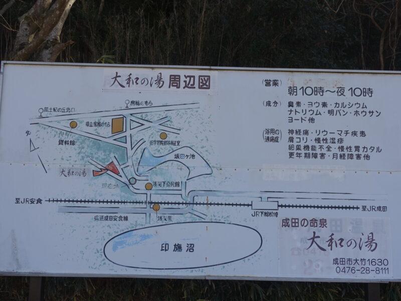 大和の湯周辺図