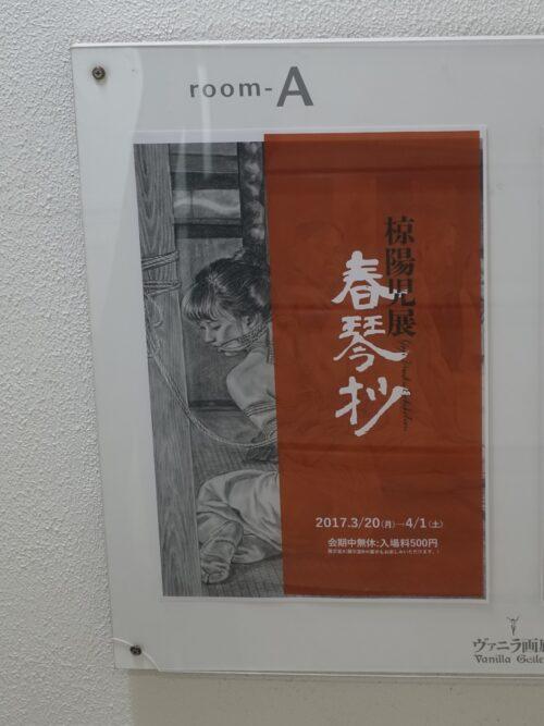 椋陽児展「春琴抄」