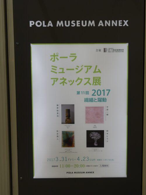 ポーラ ミュージアム アネックス展2017 -繊細と躍動-