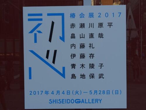椿会展2017- 初心 -