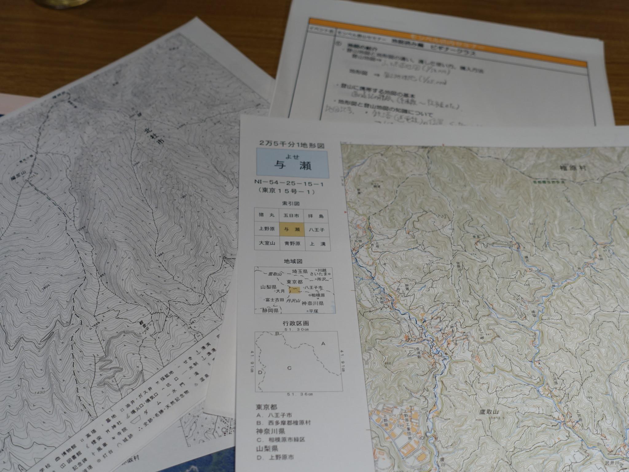 モンベル登山セミナー「地図読み編 地図の読み方」