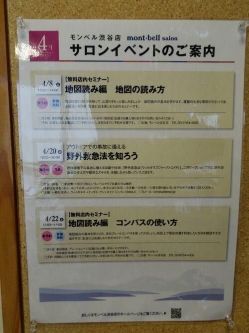 モンベル渋谷店