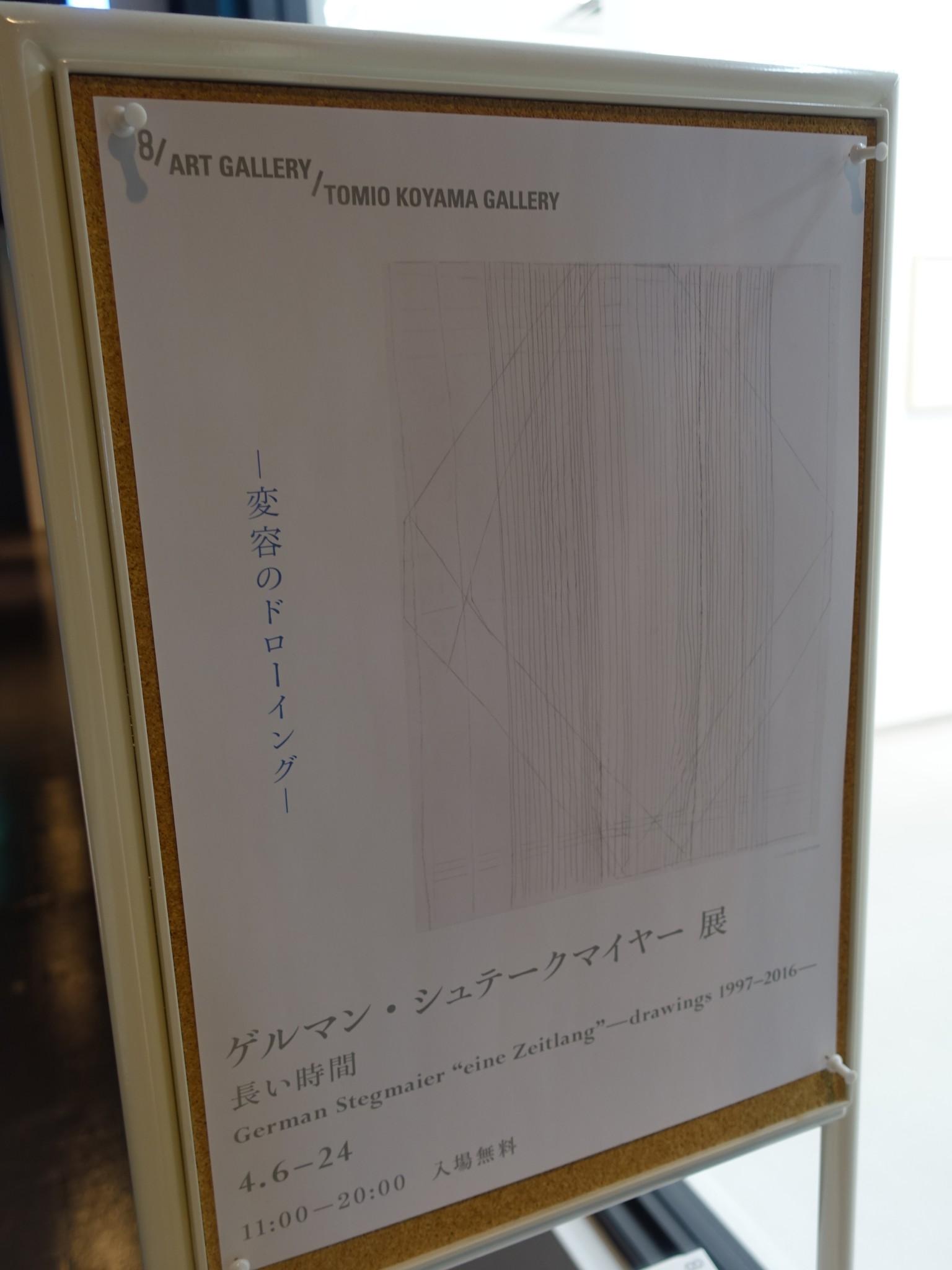 ゲルマン・シュテークマイヤー展「長い時間」
