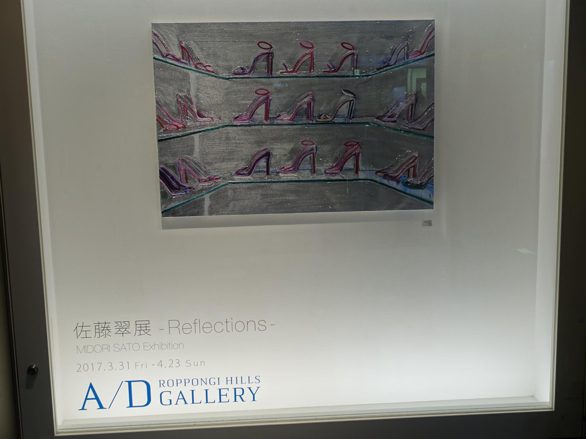 佐藤翠展 ‐Reflections‐