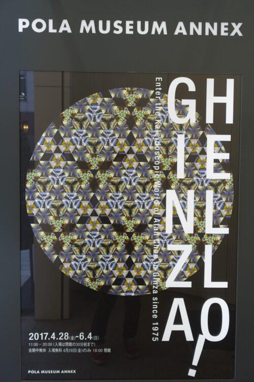 Alan Chan「HELLO GINZA!」