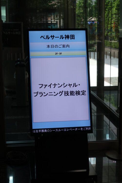 ファイナンシャルプランナー3級試験