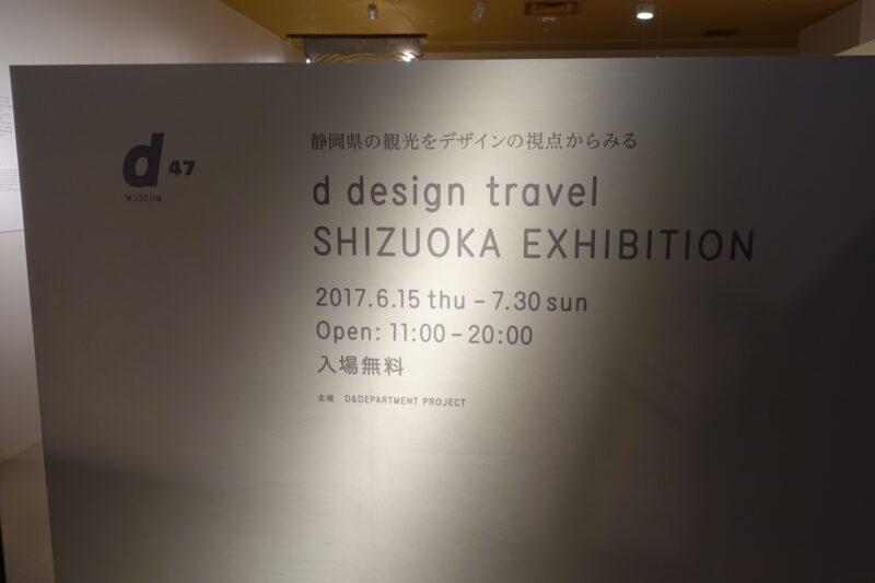 d design travel SHIZUOKA EXHIBITION
