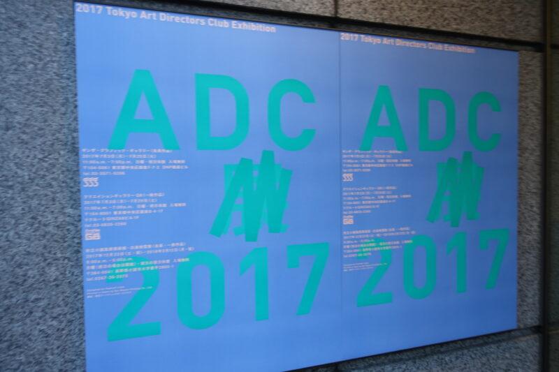 2017 ADC展