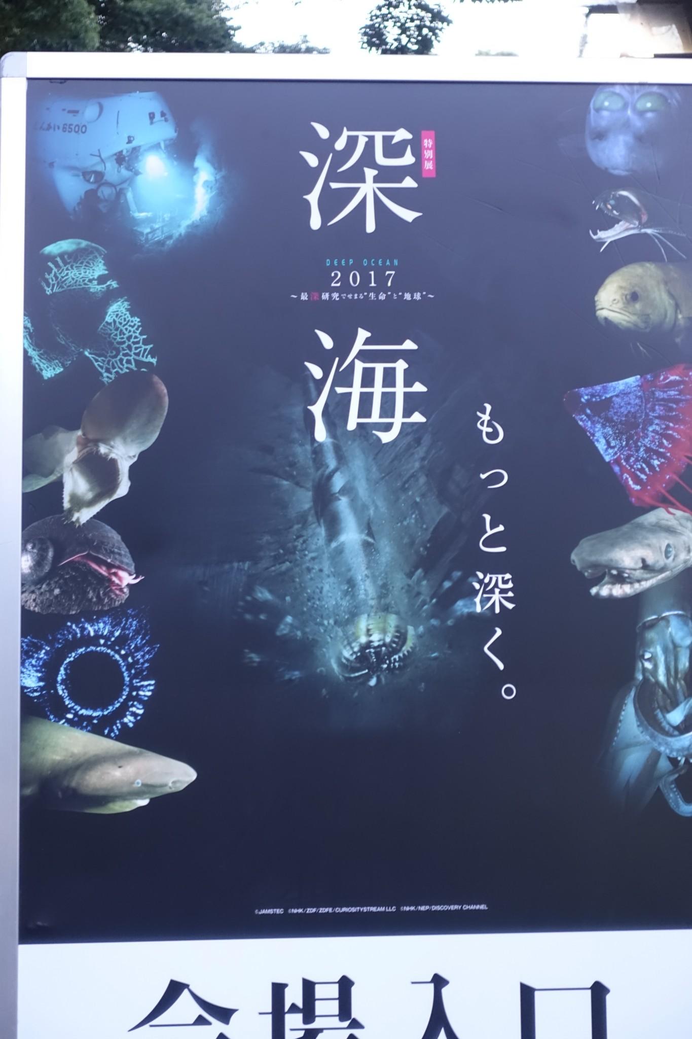 """特別展「深海2017~最深研究でせまる""""生命""""と""""地球""""~」"""