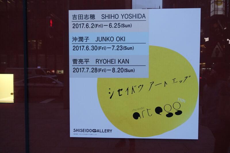 「第11回 shiseido art egg」展 沖潤子展<刺繍>