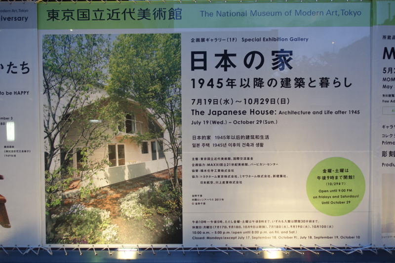日本の家 1945年以降の建築と暮らし