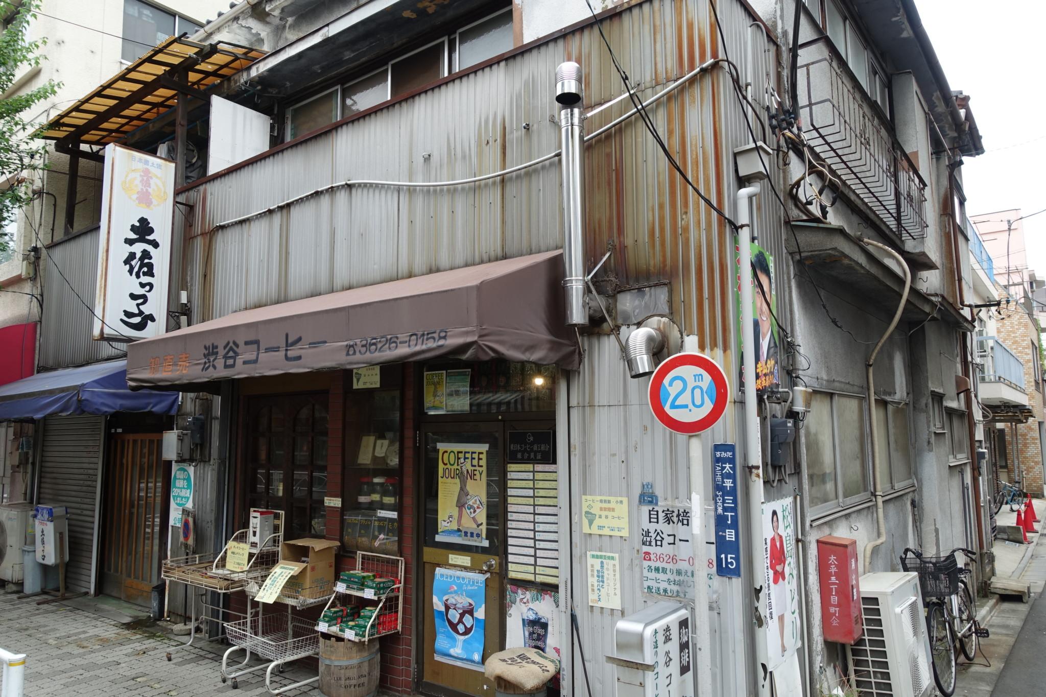 渋谷コーヒー外観