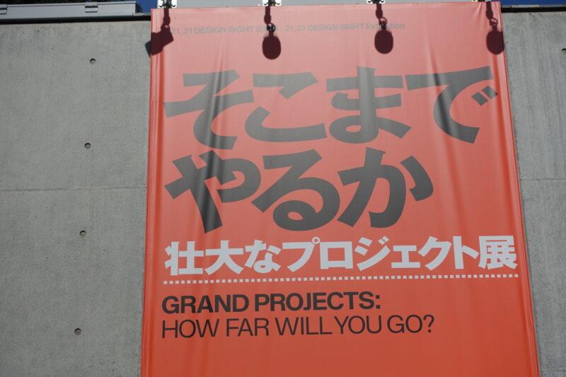 『そこまでやるか』壮大なプロジェクト展