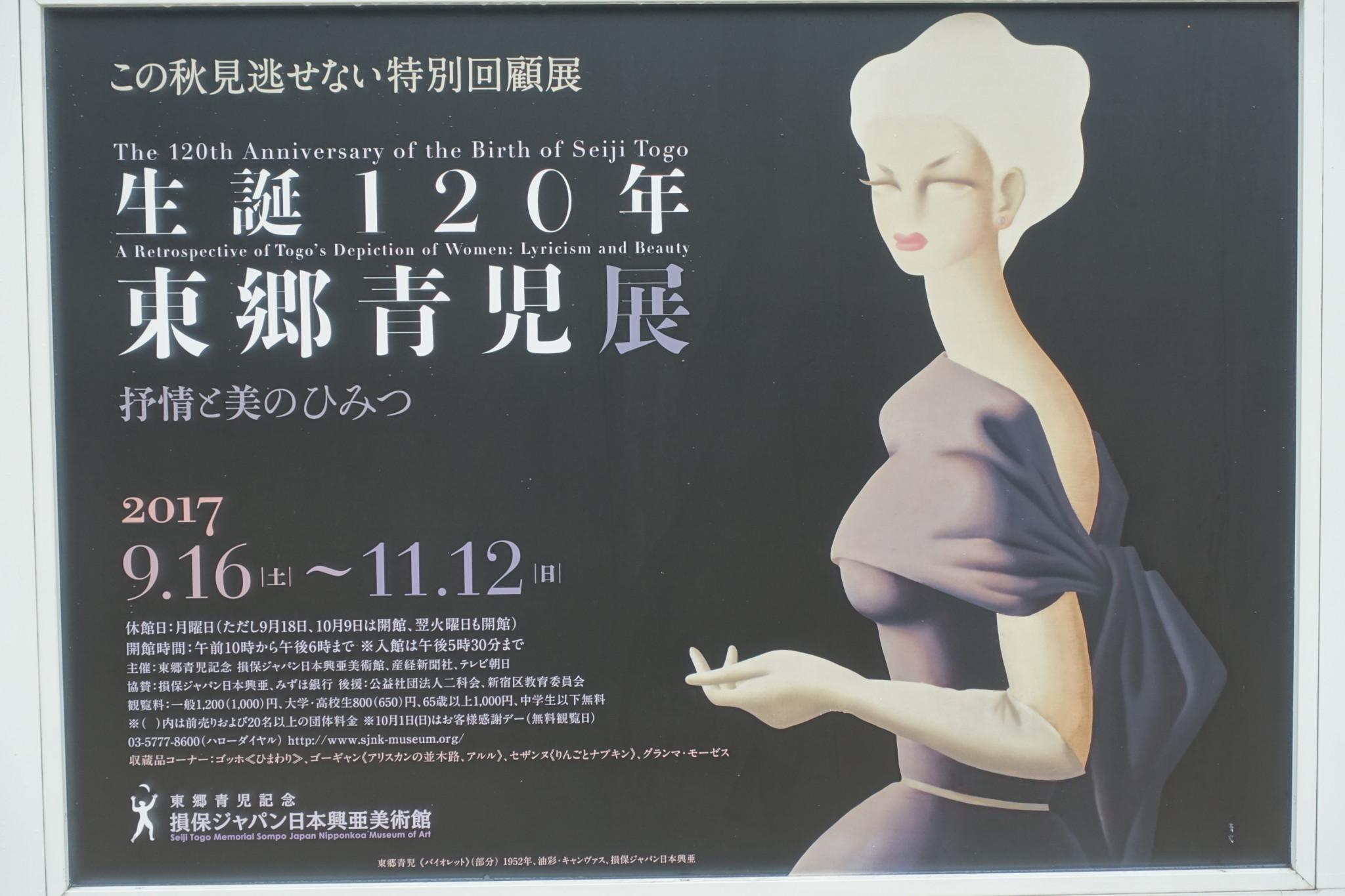 生誕120年 東郷青児展 抒情と美のひみつ