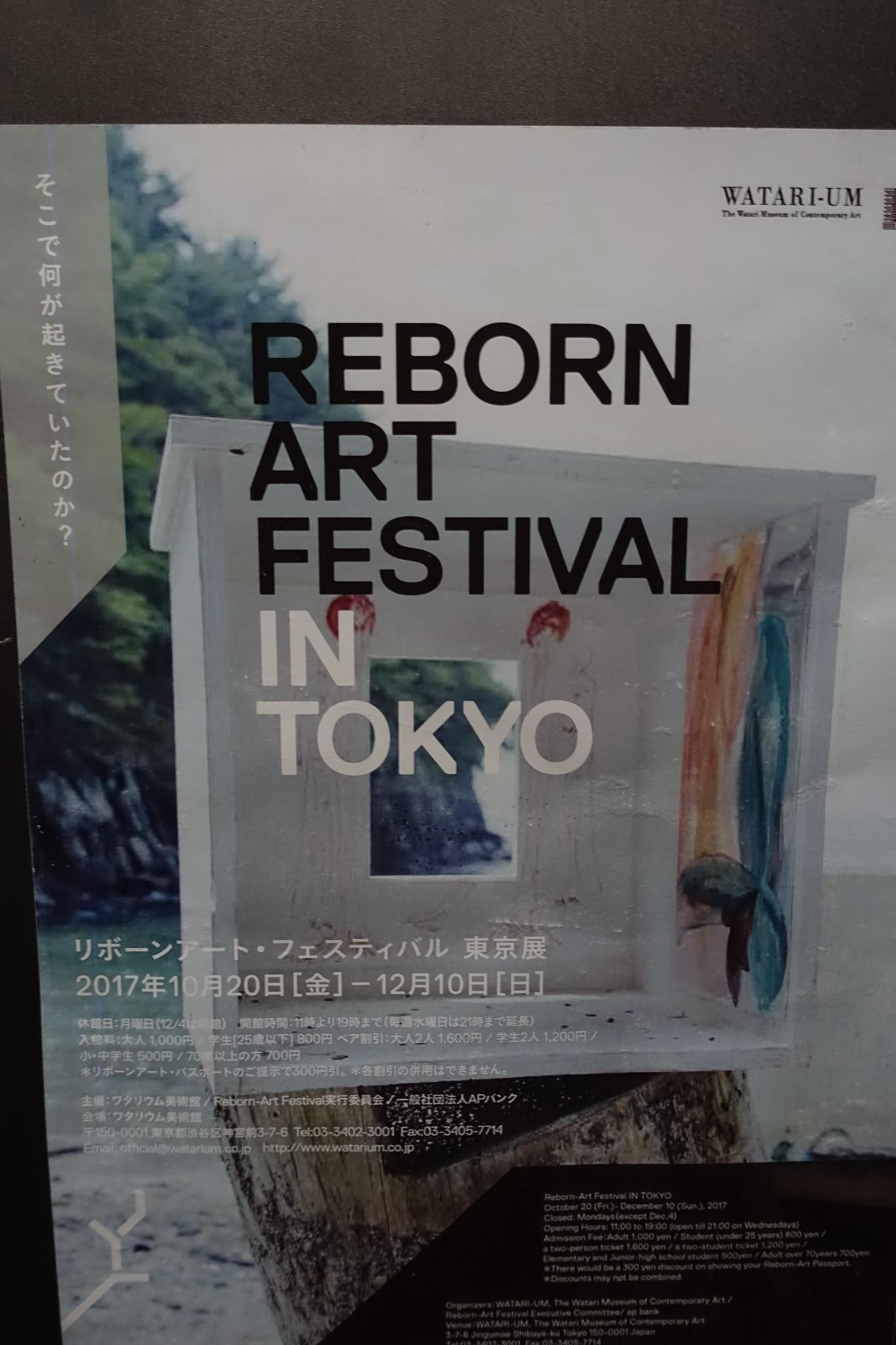 リボーンアートフェスティバル