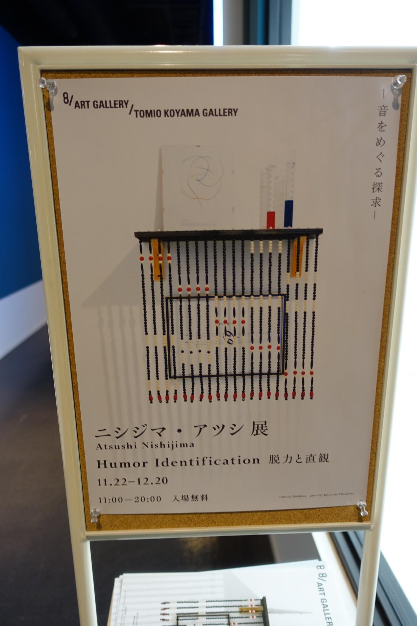 ニシジマ・アツシ展「Humor Identification 脱力と直観」