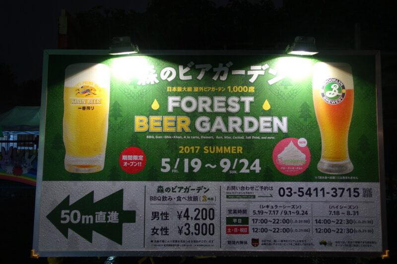 森のビアガーデン