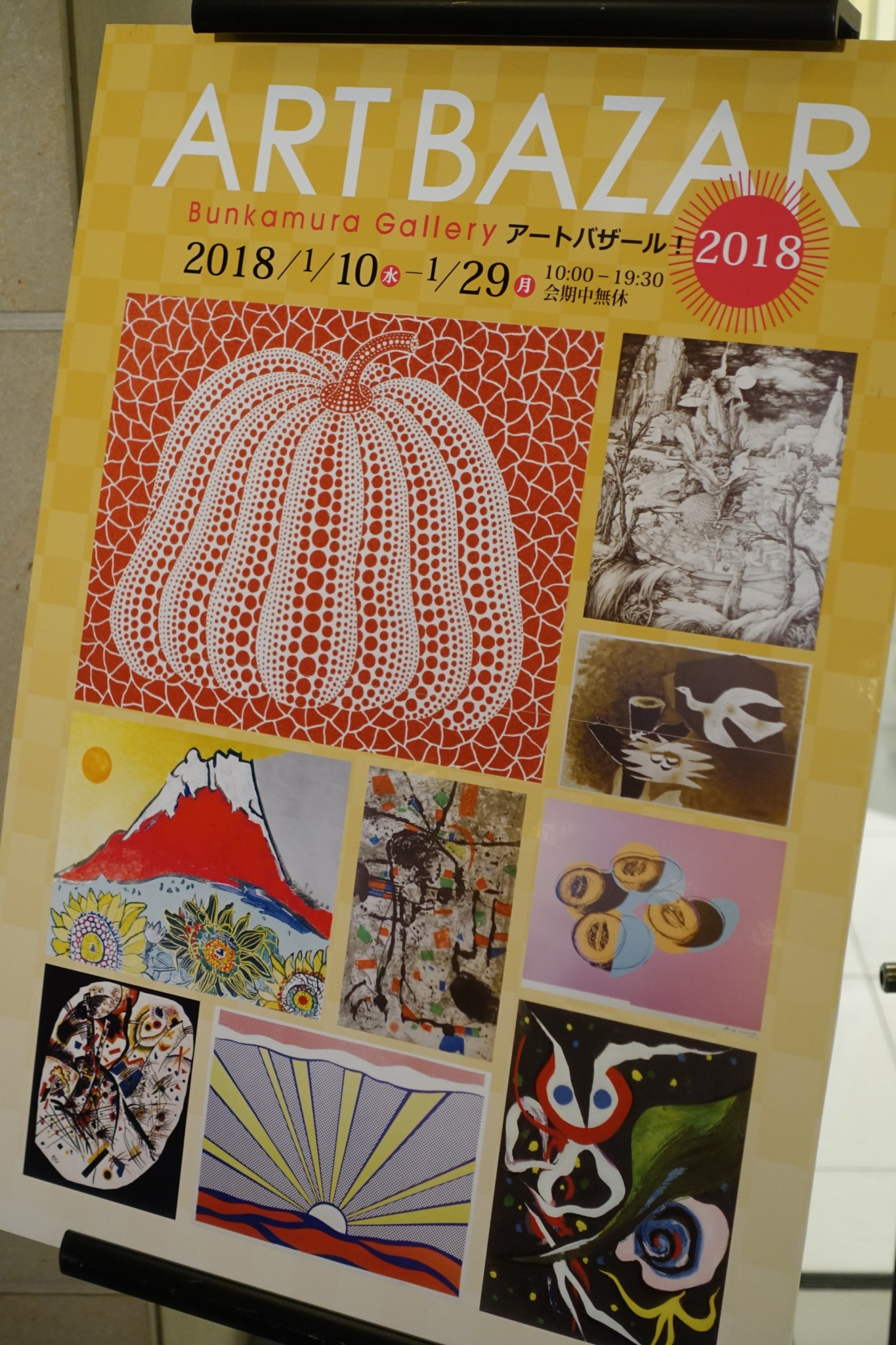 Bunkamura Galleryアートバザール!2018