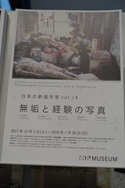 無垢と経験の写真 日本の新進作家 vol. 14
