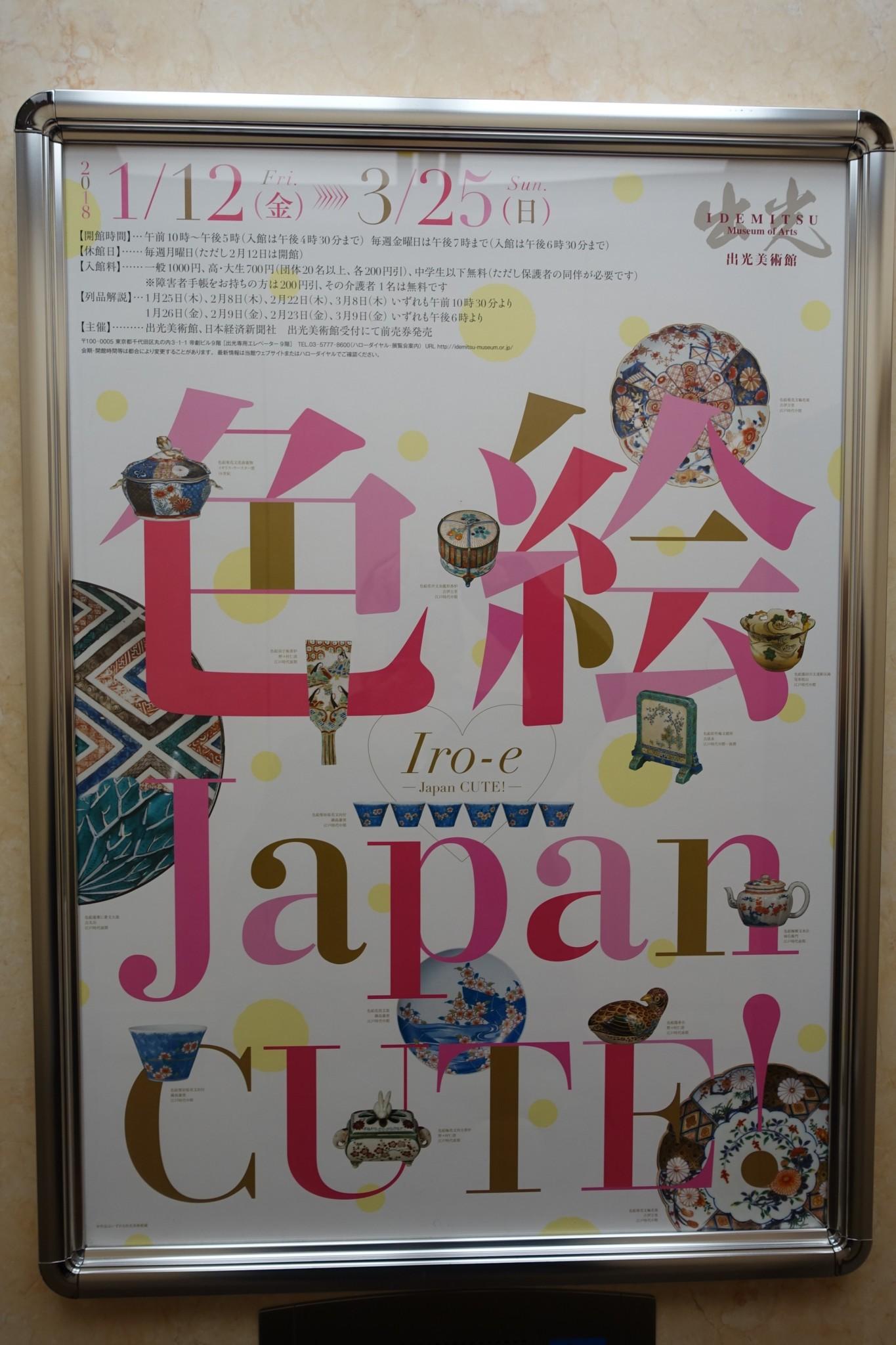 色絵 Japan CUTE !