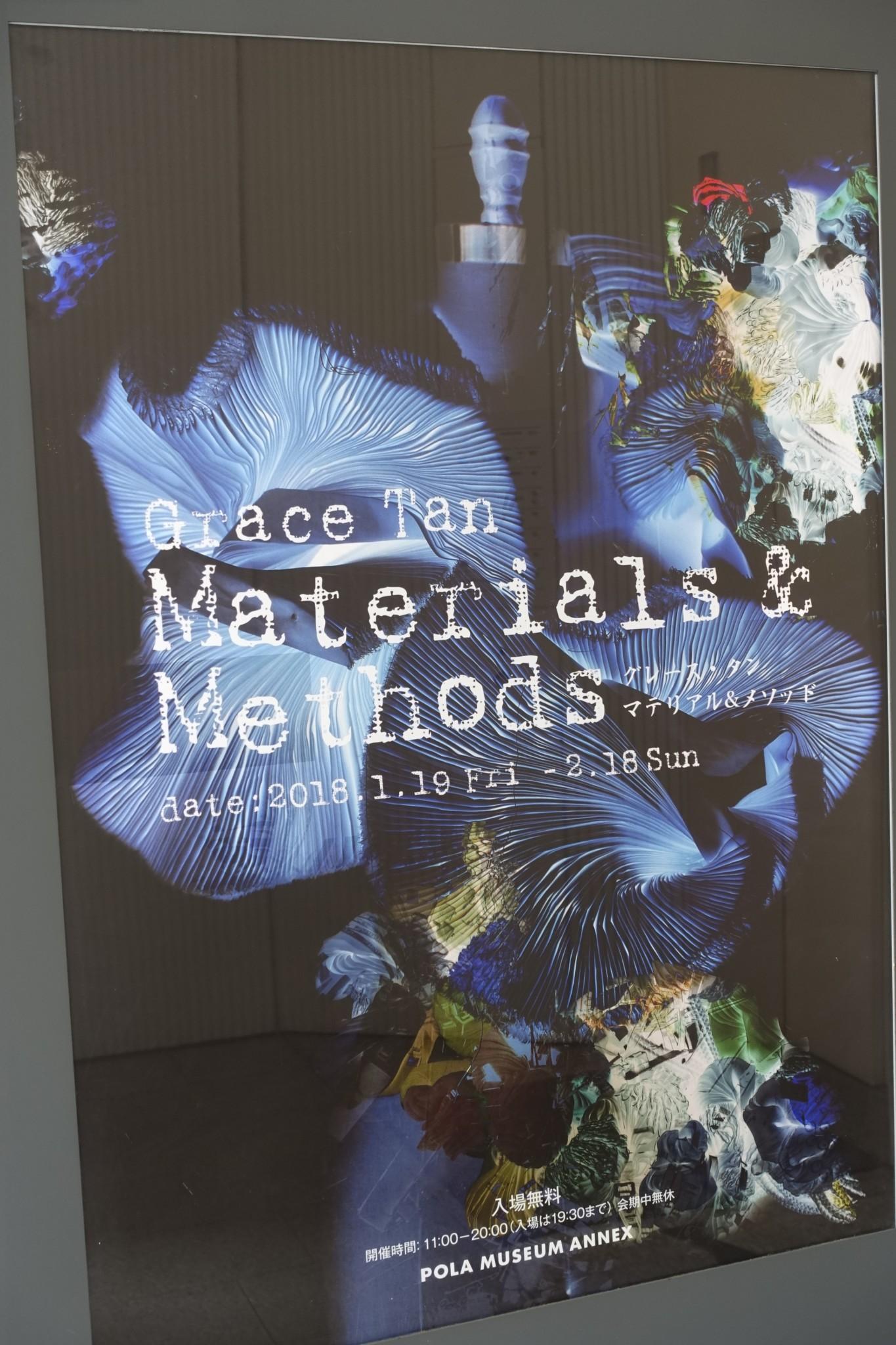 グレース・タン 「Materials & Methods」