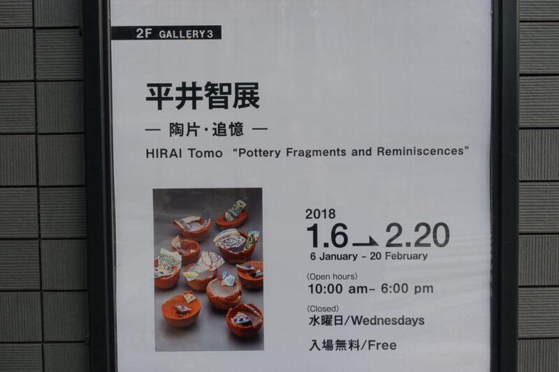 平井智展 「陶片・追憶」