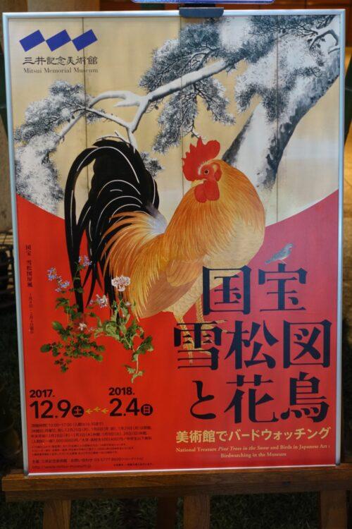 国宝 雪松図と花鳥 -美術館でバードウォッチング-