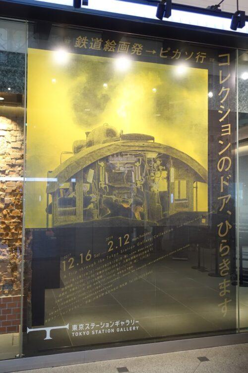 鉄道絵画発→ピカソ行 コレクションのドア、ひらきます