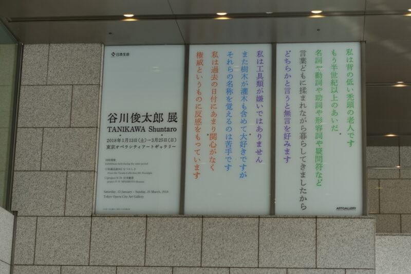 谷川俊太郎展