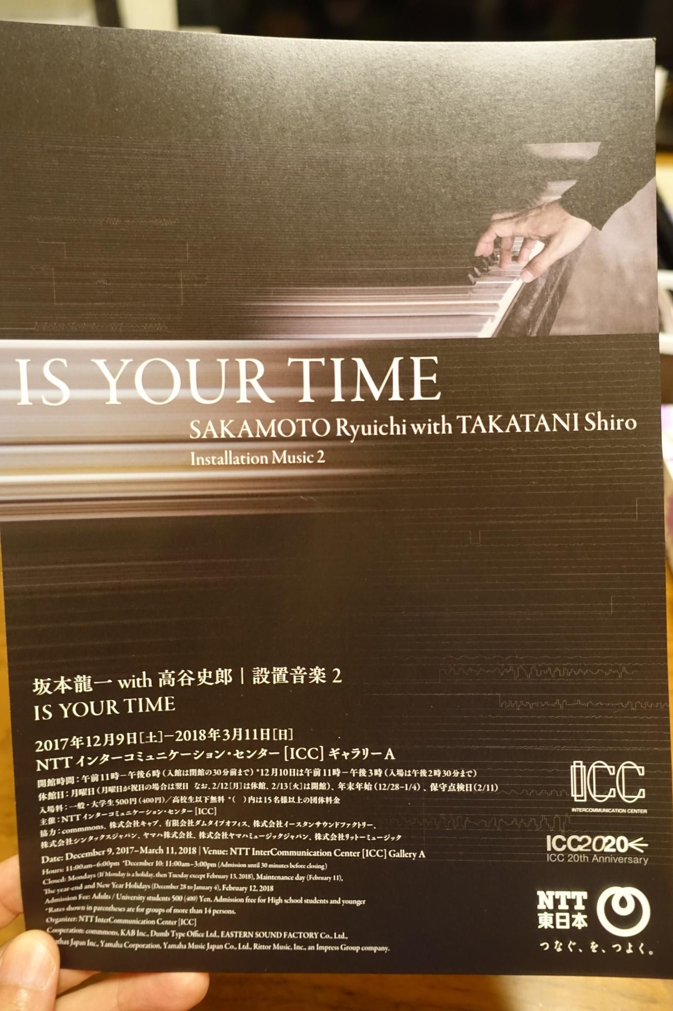 坂本龍一 with 高谷史郎|設置音楽2 IS YOUR TIME