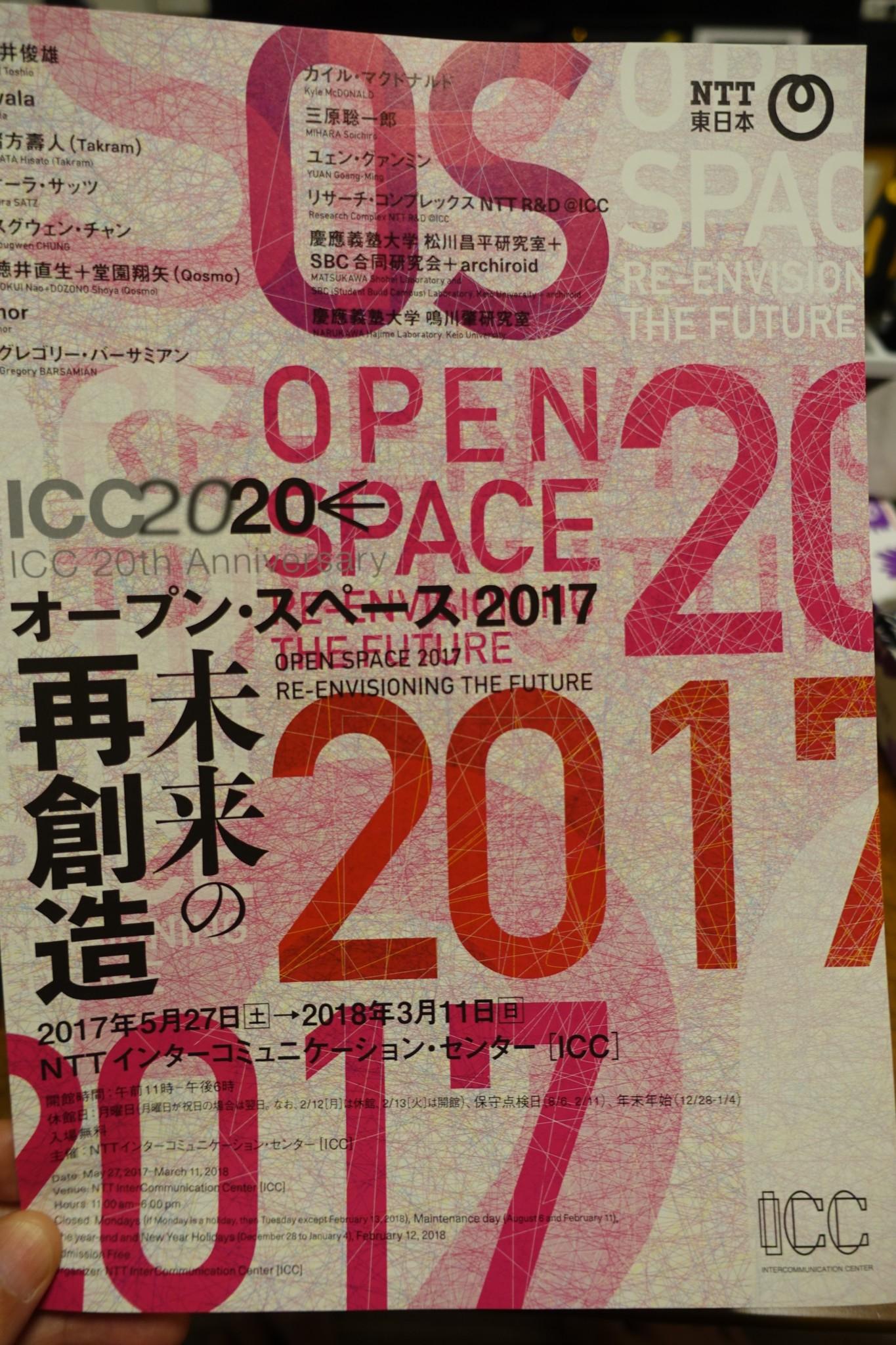 オープン・スペース 2017 未来の再創造
