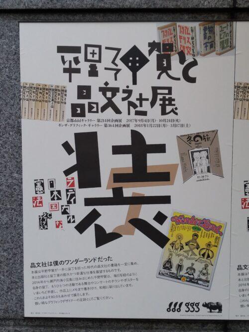 ギンザ・グラフィック・ギャラリー第364回企画展 平野甲賀と晶文社展