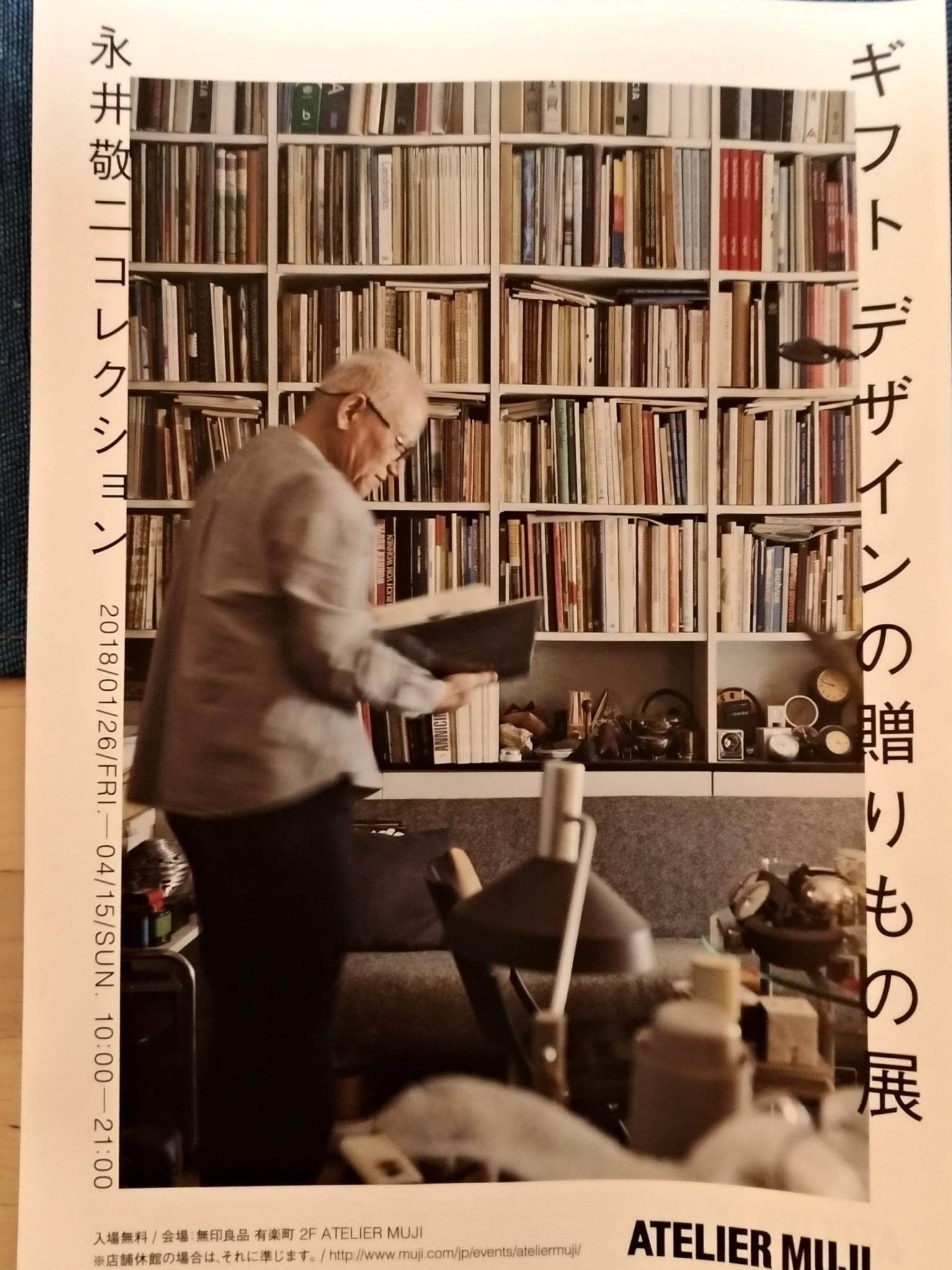 ギフト デザインの贈りもの展 -永井敬二コレクション-