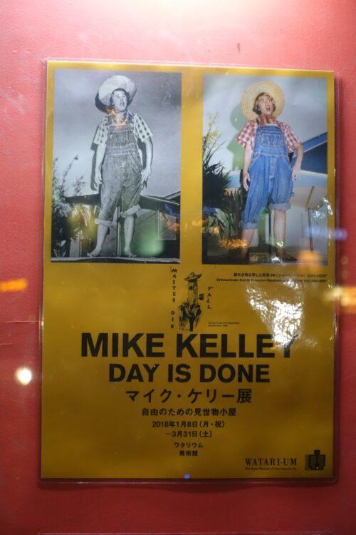 マイク・ケリー展 デイ・イズ・ダーン