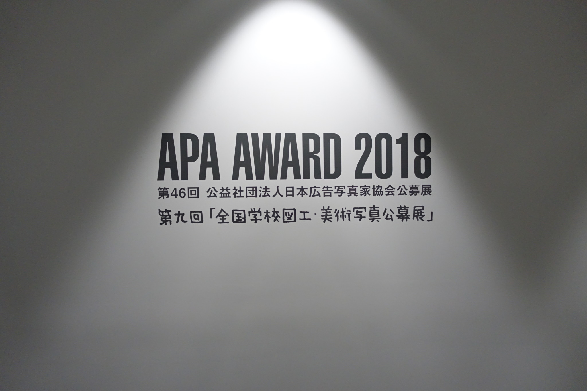 APAアワード2018 第46回公益社団法人日本広告写真家協会公募展