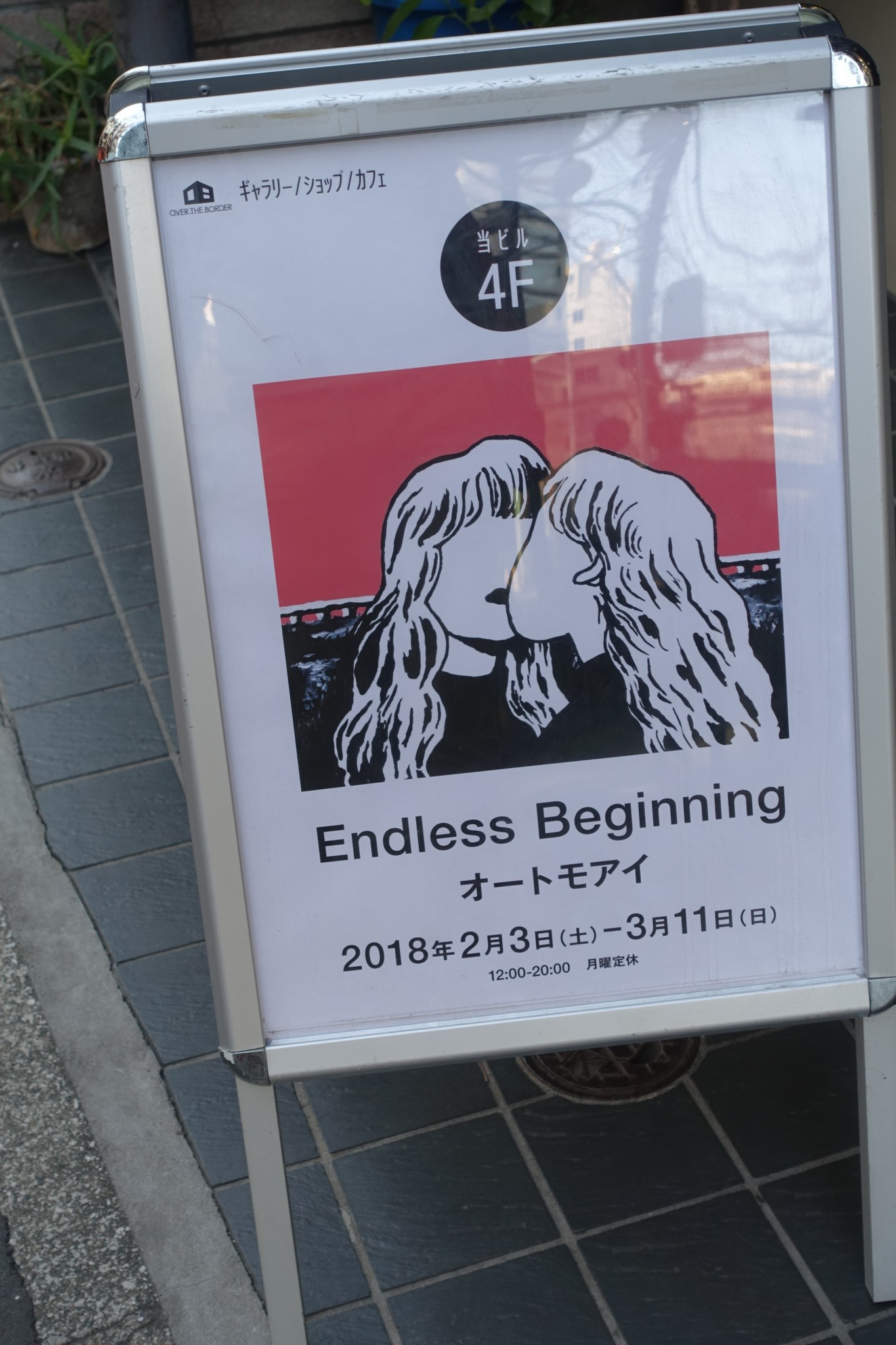 個展 Endless Beginning