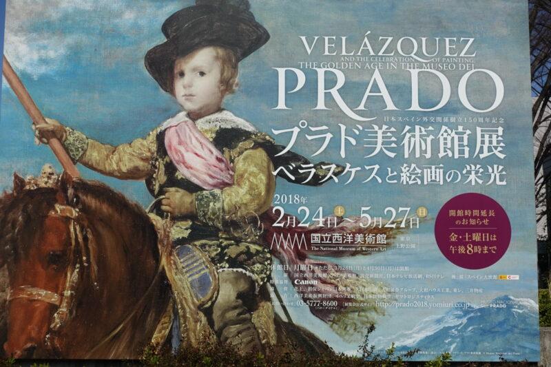 プラド美術館展ベラスケスと絵画の栄光