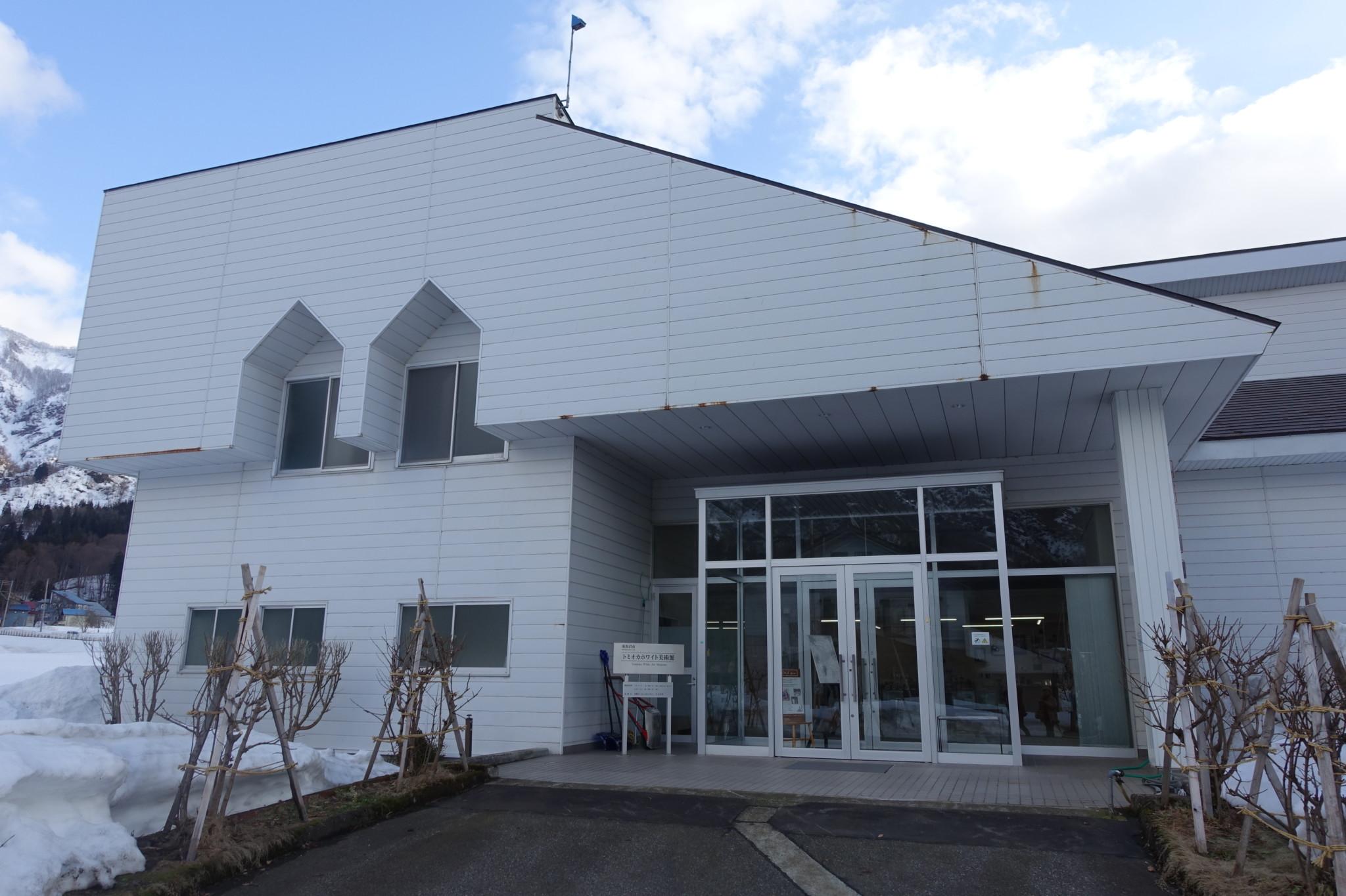 トミオカホワイト美術館