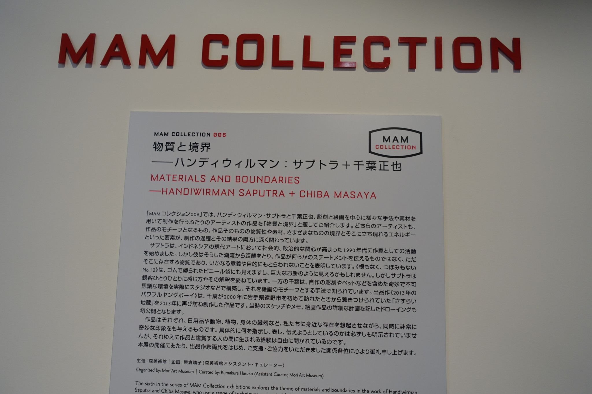 MAMコレクション006: 物質と境界- ハンディウィルマン・サプトラ + 千葉正也