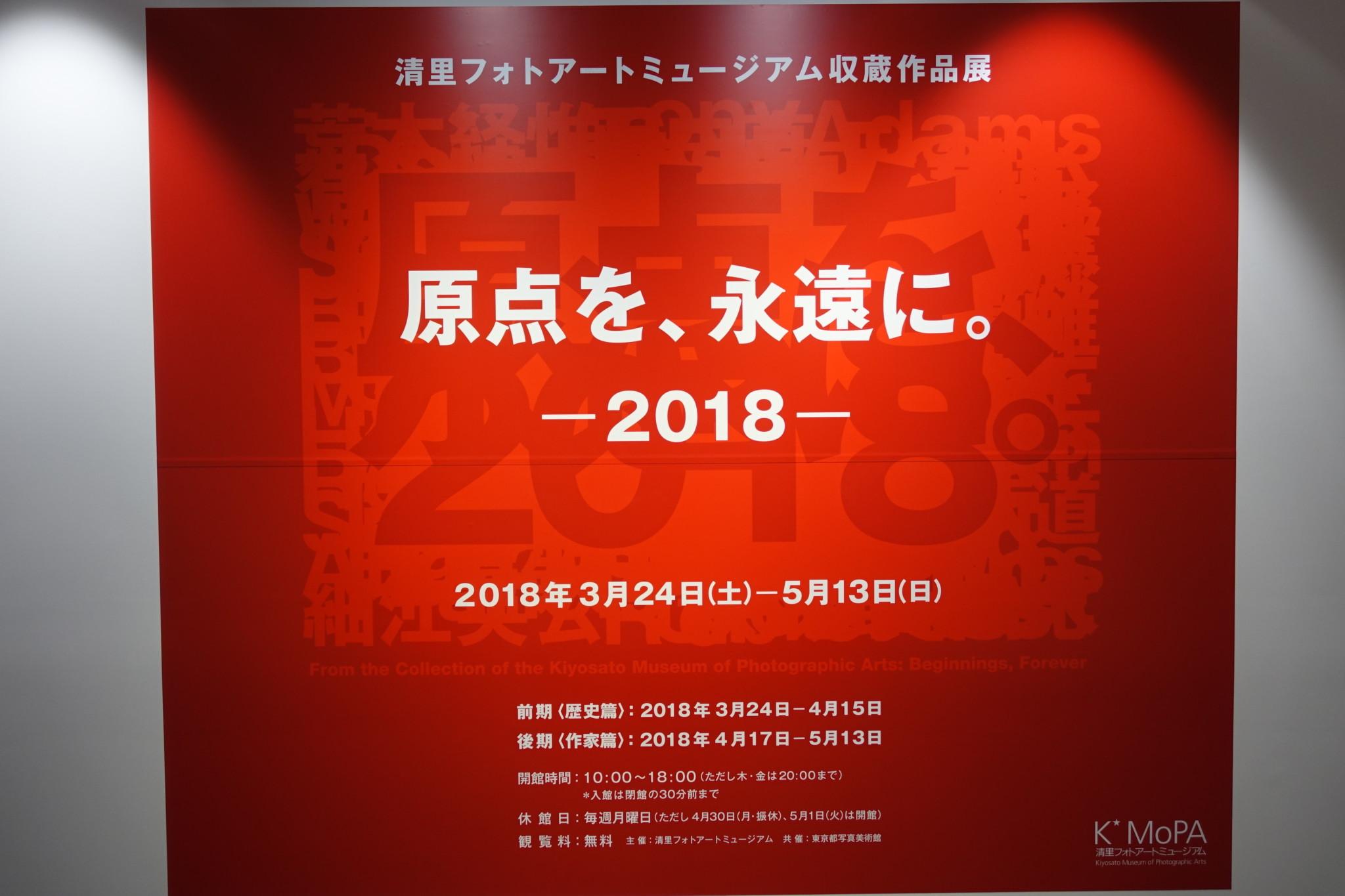 清里フォトアートミュージアム収蔵作品展 原点を、永遠に。-2018-
