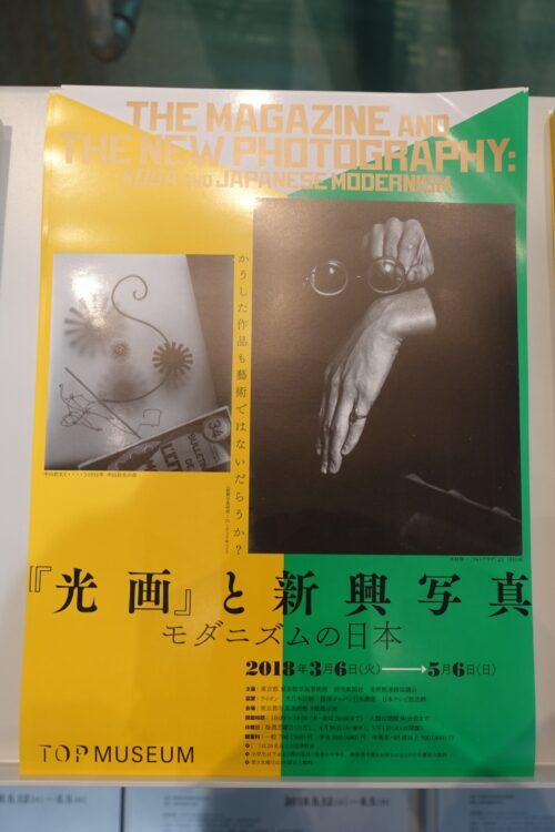『光画』と新興写真 モダニズムの日本