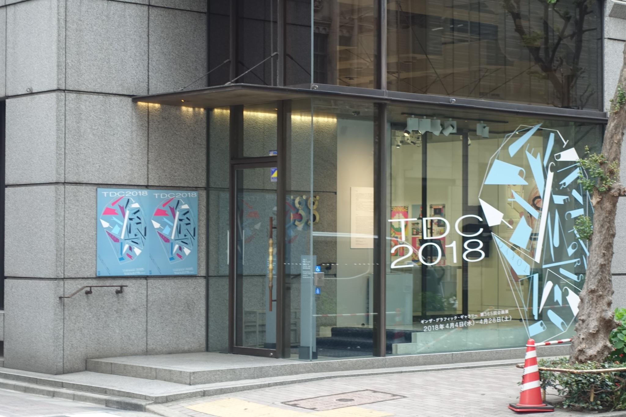 TDC展2018