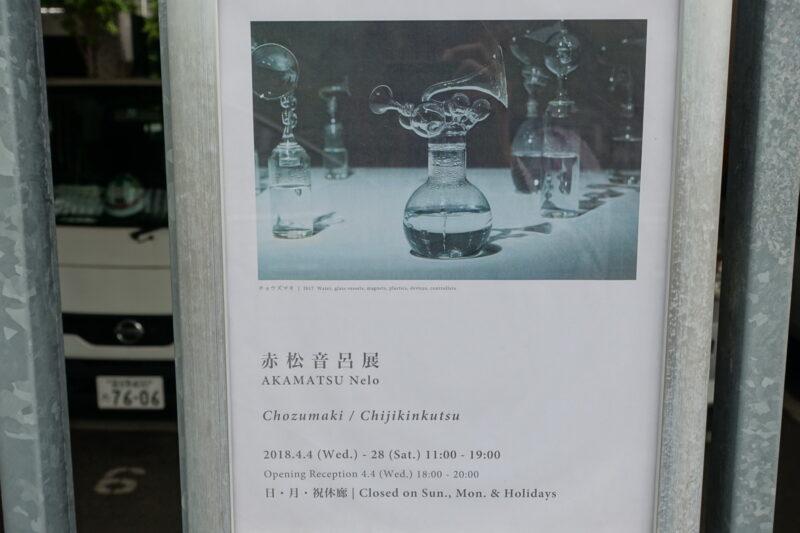 赤松音呂展「Chozumaki / Chijikinkutsu」