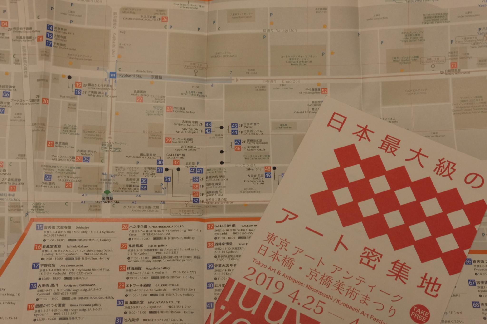 東京アートアンティーク〜日本橋・京橋 美術まつり
